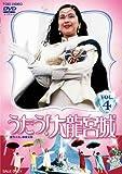 うたう! 大龍宮城 VOL.4【DVD】