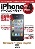 iPhone パーフェクトガイド iOS 4&iPhone 4 対応版