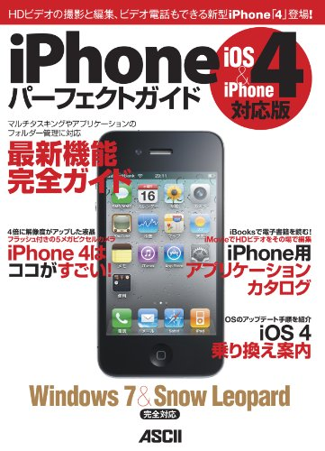 iPhone パーフェクトガイド iOS 4&iPhone 4 対応版
