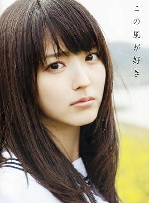 鈴木愛理 写真集 『 この風が好き 』