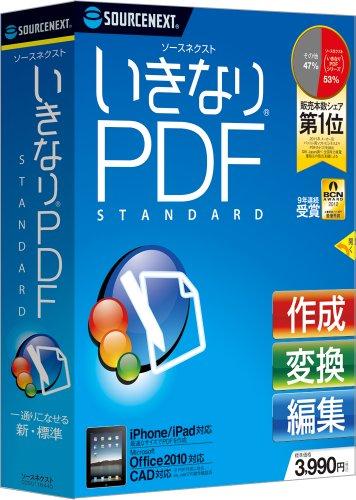 ソースネクスト いきなりPDF/STANDARD Edition / ソースネクスト