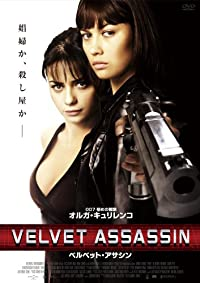 ベルベット・アサシン [DVD]