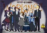 TVアニメ『WORKING!!』イベント 「ワグナリア~夏の大感謝祭~」(初回仕様版は在庫が無くなり次第終了) [DVD]