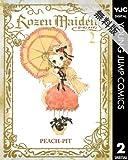 Rozen Maiden 2 【期間限定 無料お試し版】 (ヤングジャンプコミックスDIGITAL)