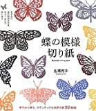 蝶の模様切り紙—華やかに舞う、ロマンチックな世界の蝶86種類