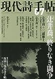 現代詩手帖 2009年 07月号 [雑誌]