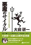 悪魔のサイクル 2013年新装版 大前研一BOOKS (NextPublishing)