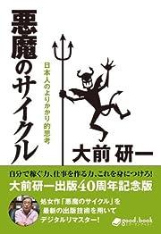 悪魔のサイクル(2013年新装版) (大前研一BOOKS(NextPublishing))