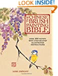 The Chinese Brush Painting Bible: Ove...