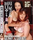 麒麟堂 底無しの欲情 月星子・田口ゆかり(DVD)[KI]DJJY-01