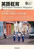 英語教育 2010年 09月号 [雑誌]