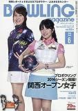 ボウリング・マガジン 2016年 06 月号 [雑誌]