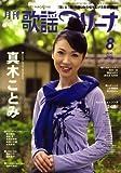 月刊 歌謡アリーナ 2008年 08月号 [雑誌]