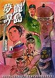 麗島夢譚 4 (リュウコミックス)