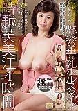 ルビー熟女コレクション 魅惑の垂れ乳ホルスタイン時越芙美江4時間 (JDL-24) [DVD]