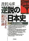 逆説の日本史13 近世展開編  江戸時代鎖国の謎 (小学館文庫)