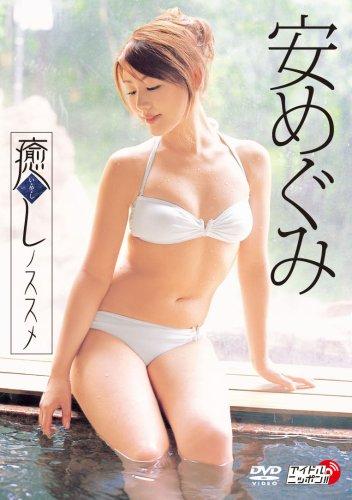 安めぐみ 癒しノススメ [DVD]