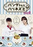 パンダさんとハリネズミ DVDSET2