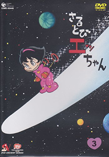 さるとびエッちゃんVol.3 [DVD]