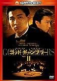 ゴッド・ギャンブラー II[DVD]