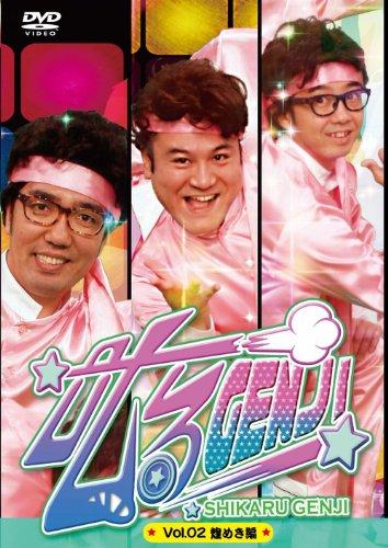 叱るGENJI The DVD vol.2 煌めき篇