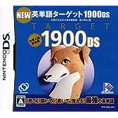 New英単語ターゲット1900 DS ([電子ブック])