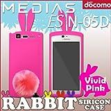 MEDIAS ES N-05D用: ウサギシリコンケース しっぽスタンド付 (取り外し可):  05 ビビットピンクウサギ    ( メディアスES )