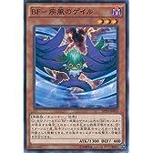 遊戯王カード  SPTR-JP033 BF-疾風のゲイル(ノーマル)遊戯王アーク・ファイブ [トライブ・フォース]