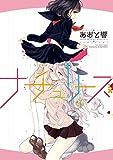 ナチュリーズ (百合姫コミックス)
