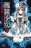地獄少女 8 (8) (講談社コミックスなかよし)