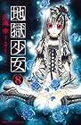 地獄少女 第8巻 2008年07月18日発売