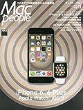 Mac People (マックピープル) 2014年 11月号 [雑誌]