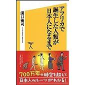 アフリカで誕生した人類が日本人になるまで (SB新書)
