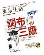 東京生活 no.27 (2007)―東京の街を歩く、食べる、学ぶ… (27) (エイムック 1400) (エイムック 1400)