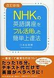 改訂新版 NHKの英語講座をフル活用した簡単上達法 (祥伝社黄金文庫)