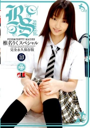 椎名りくスペシャル [DVD]