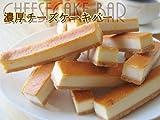訳あり濃厚チーズケーキバー500g×2 (1kg)