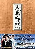 人生画報 DVD-BOX4