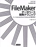 FileMaker �ǡ����١�����ȯ�ƥ��˥å� ������ Pro 10 Advanced & Server 10 Advanced�κǿ����ѽ�