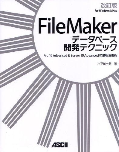 Latest Techniques of 10 Advanced FileMaker database development techniques revised Pro 10 Advanced & Server (2010) ISBN: 4048683144 [Japanese Import] (Filemaker Pro 10 Advanced compare prices)