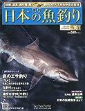 週刊 日本の魚釣り 2013年 11/6号 [分冊百科]