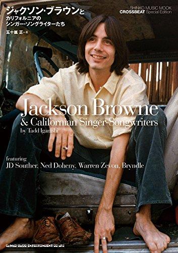CROSSBEAT Special Edition ジャクソン・ブラウンとカリフォルニアのシンガー・ソングライターたち (シンコー・ミュージックMOOK)