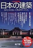 日本の建築―現代日本を築いたランドマークたち (なるほど知図帳)
