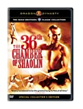 Cover art for  The 36th Chamber of Shaolin