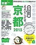 TRAVEL・STYLE京都 2013 (SEIBIDO MOOK)