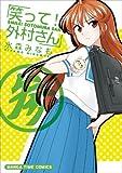 笑って!外村さん(3) (まんがタイムコミックス)