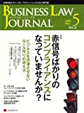 BUSINESS LAW JOURNAL (ビジネスロー・ジャーナル) 2008年 05月号 [雑誌]