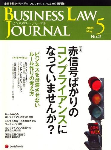 BUSINESS LAW JOURNAL (ビジネスロー・ジャーナル) 2008年 05月号 [雑誌]