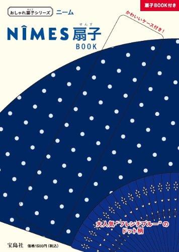 NIMES扇子BOOK (宝島社おしゃれ扇子シリーズ)