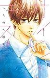 サイレント・キス 分冊版(8) (別冊フレンドコミックス)